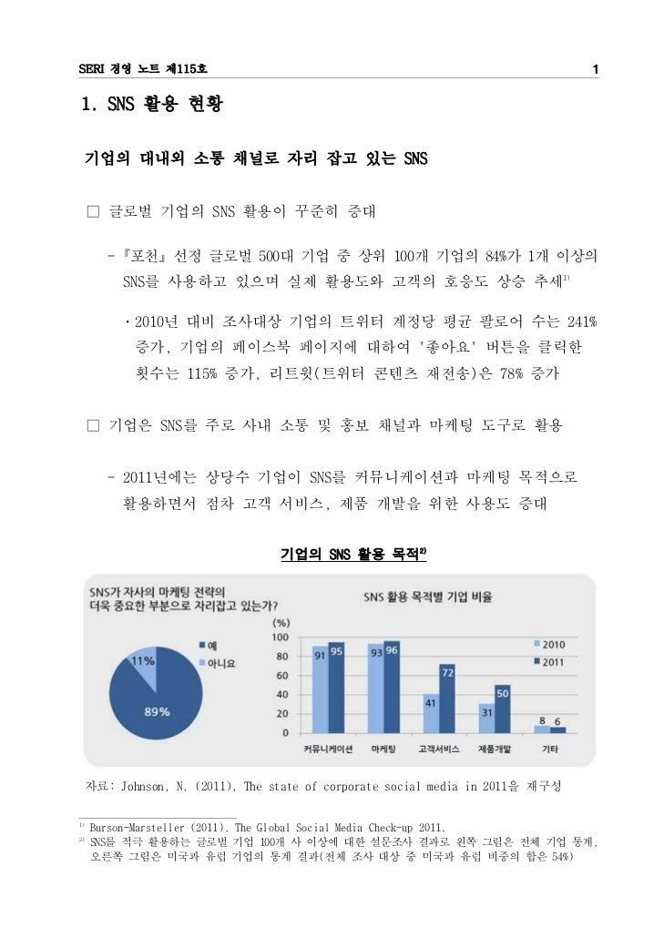 Seri 기업의 sns 신활용방식(20110818) Slide 3
