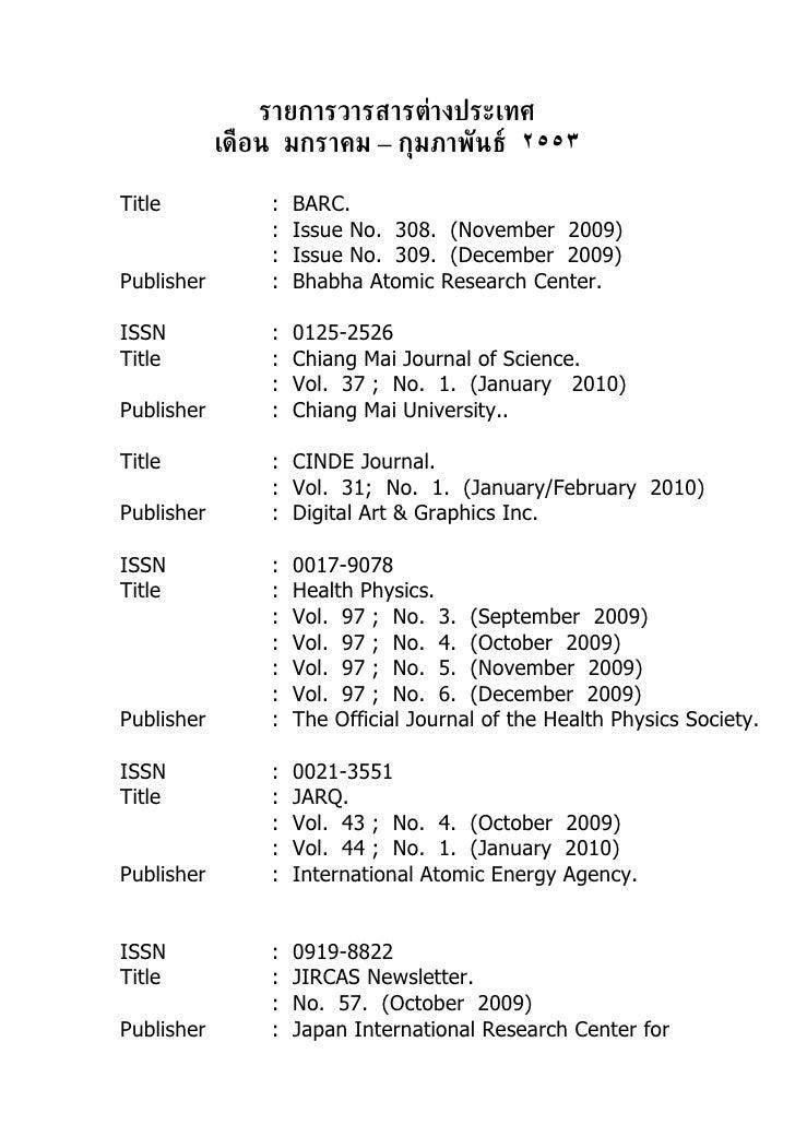 รายการวารสารต่างประเทศ             เดือน มกราคม – กุมภาพันธ์ ٢٥٥٣  Title           :   BARC.                 :   Issue No....