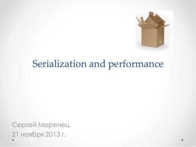 Serialization and performance  Сергей Моренец 21 ноября 2013 г.