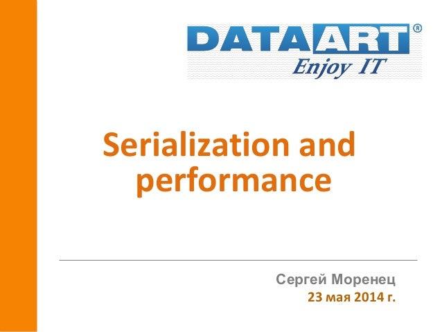 Serialization and performance Сергей Моренец 23 мая 2014 г.