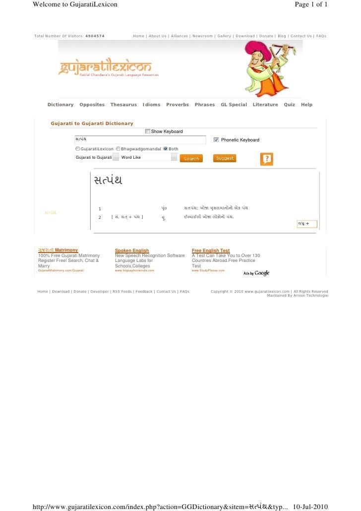 Welcome to GujaratiLexicon                                                                                                ...