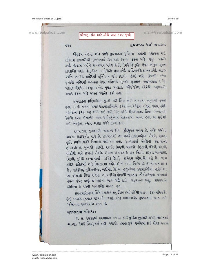 Religious Sects of Gujarat                                                                                                ...