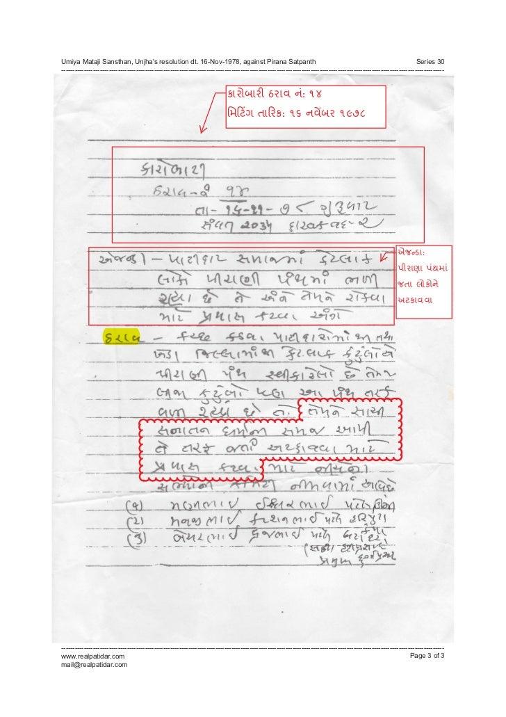 Umiya Mataji Sansthan, Unjhas resolution dt. 16-Nov-1978, against Pirana Satpanth                                         ...