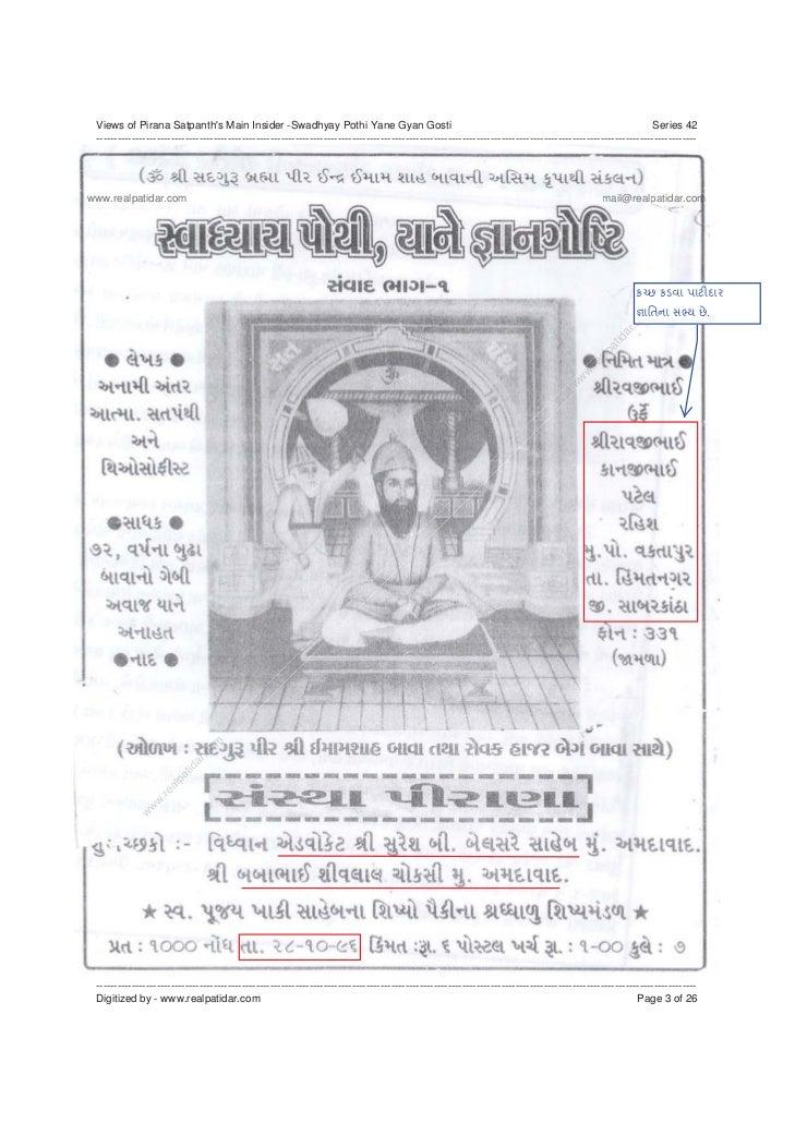 Views of Pirana Satpanths Main Insider -Swadhyay Pothi Yane Gyan Gosti                                                    ...