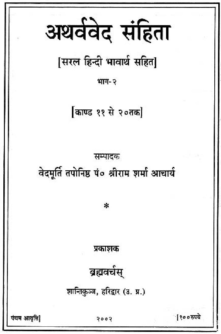 Series 9  attachment -extract of relevant pages of satpanth atharv ved