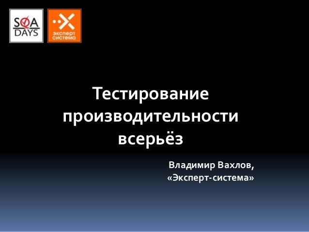 Тестирование производительности всерьёз Владимир Вахлов, «Эксперт-система»