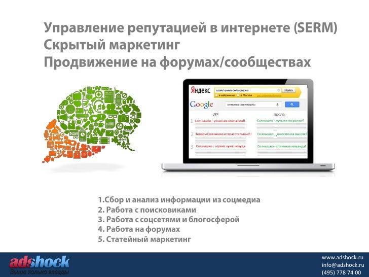 www.adshock.ruinfo@adshock.ru(495) 778 74 00