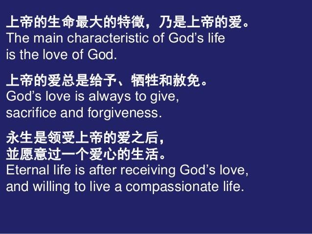sermon outlines love