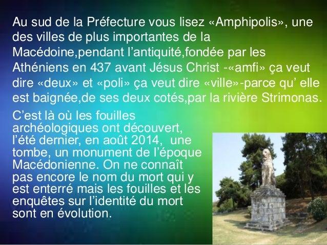 Au sud de la Préfecture vous lisez «Amphipolis», une  des villes de plus importantes de la  Macédoine,pendant l'antiquité,...