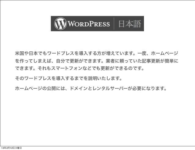 米国や日本でもワードプレスを導入する方が増えています。一度、ホームページ       を作ってしまえば、自分で更新ができます。業者に頼っていた記事更新が簡単に       できます。それもスマートフォンなどでも更新ができるのです。       ...