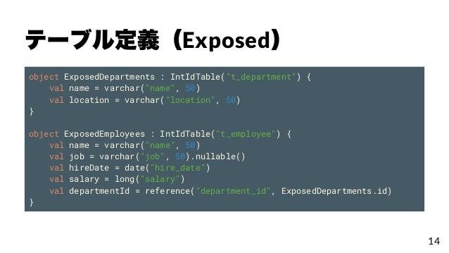 """テーブル定義(Exposed) object ExposedDepartments : IntIdTable(""""t_department"""") { val name = varchar(""""name"""", 50) val location = var..."""