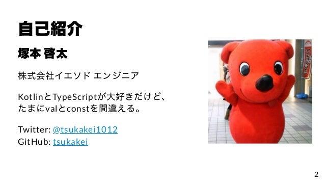 ⾃⼰紹介 塚本啓太 株式会社イエソドエンジニア KotlinとTypeScriptが⼤好きだけど、 たまにvalとconstを間違える。 Twitter: @tsukakei1012 GitHub: tsukakei 2