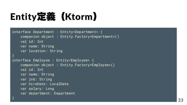 Entity定義(Ktorm) interface Department : Entity<Department> { companion object : Entity.Factory<Department>() val id: Int va...