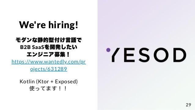 We're hiring! モダンな静的型付け⾔語で B2B SaaSを開発したい エンジニア募集! https://www.wantedly.com/pr ojects/631289 Kotlin (Ktor + Exposed) 使ってます...