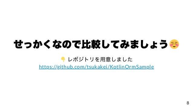 せっかくなので⽐較してみましょう レポジトリを⽤意しました https://github.com/tsukakei/KotlinOrmSample 8