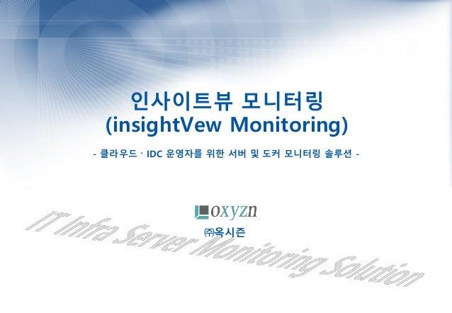 인사이트뷰 모니터링 (insightVew Monitoring) - 클라우드 〮 IDC 운영자를 위한 서버 및 도커 모니터링 솔루션 - ㈜옥시즌