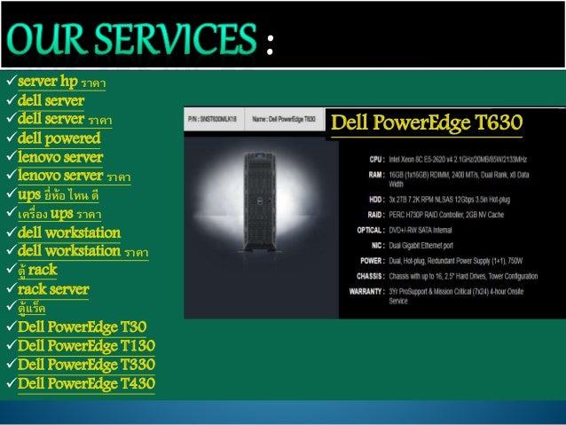 Server hp ราคา