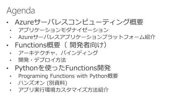 PythonによるAzureサーバレスアプリケーション開発 / Serverless Application Development with Python Slide 2
