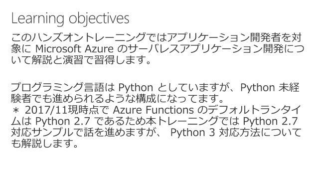PythonによるAzureサーバレスアプリケーション開発 / Serverless Application Development with Python Slide 3