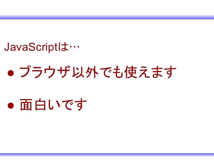 ServerSideJavaScript