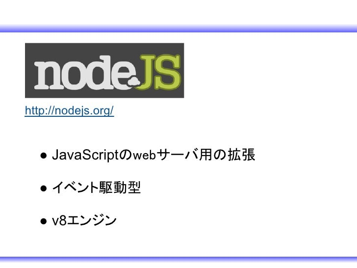 とりあえず簡単なサンプルを! var http = require('http'); http.createServer(function (req, res) {     res.writeHead(200, {'Content-Type':...