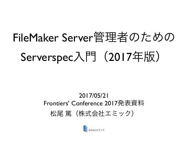 FileMaker Server Serverspec 2017 2017/05/21 Frontiers' Conference 2017