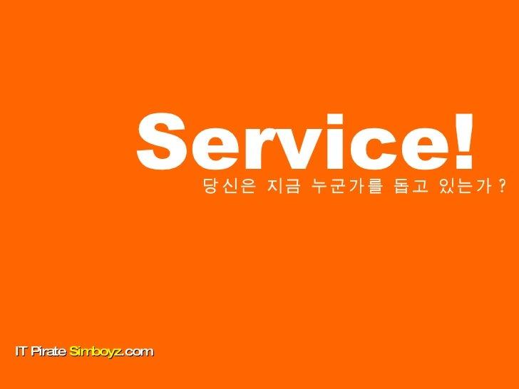 Service! 당신은 지금 누군가를 돕고 있는가 ? IT Pirate  Simboyz .com