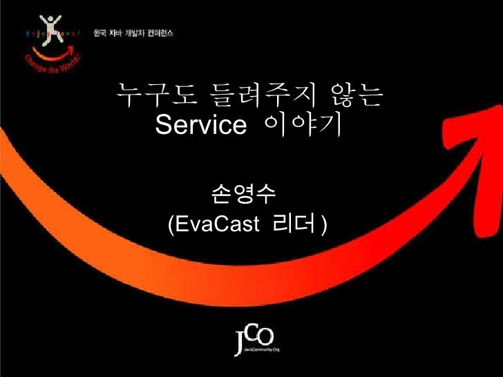 누구도 들려주지 않는 Service  이야기 손영수  (EvaCast  리더 )
