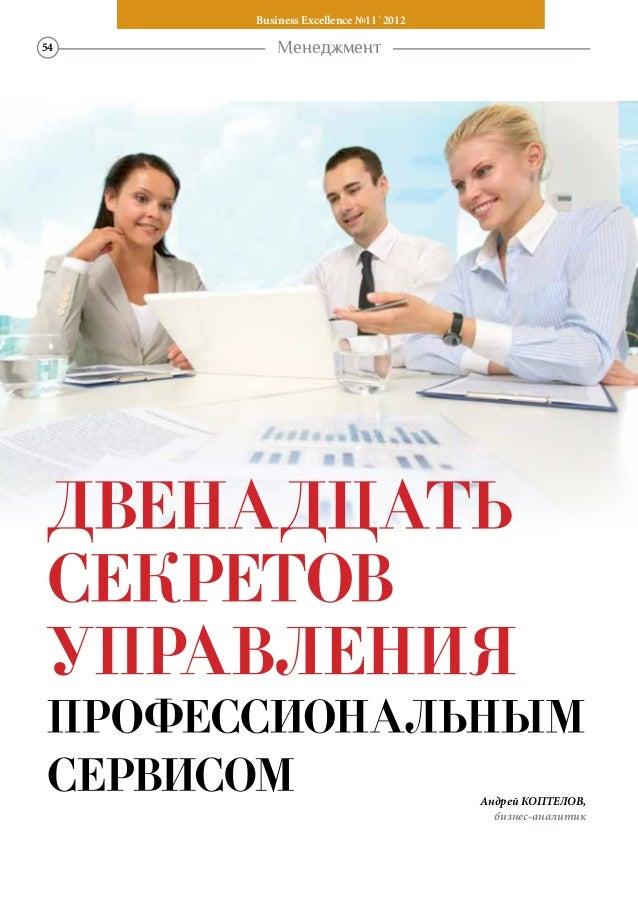 Business Excellence №11 201254       Менеджмент                                     Андрей Коптелов,                      ...