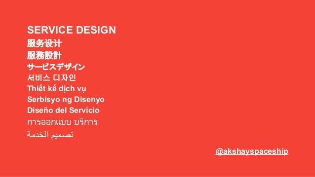 @akshayspaceship SERVICE DESIGN 服务设计 服務設計 サービスデザイン 서비스 디자인 Thiết kế dịch vụ Serbisyo ng Disenyo Diseño del Servicio การออก...