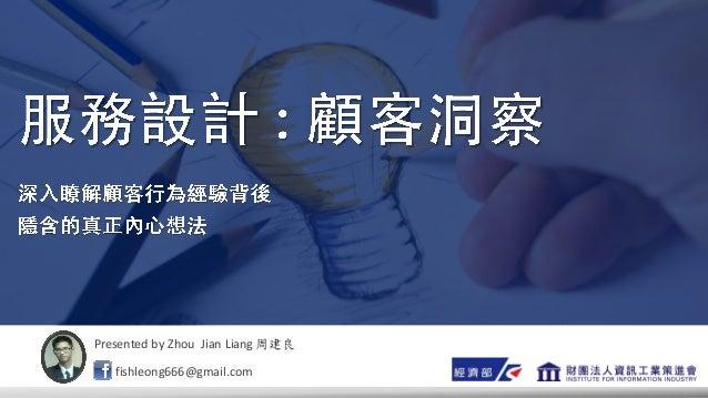 Presented by 周建良 fishleong666@gmail.com Zhou Jian Liang