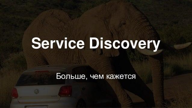 Service Discovery Больше, чем кажется