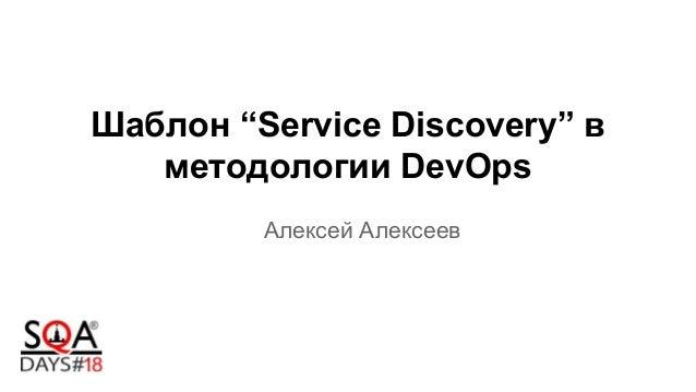 """Шаблон """"Service Discovery"""" в методологии DevOps Алексей Алексеев"""