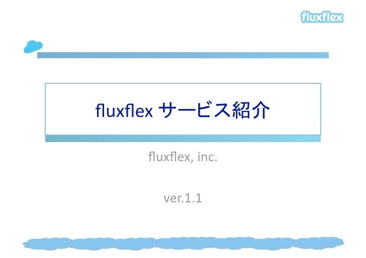 fluxflex                     fluxflex,inc.            ver.1.1