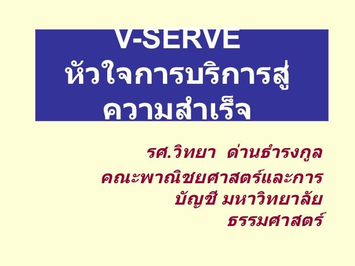 V-SERVE หัวใจการบริการสู่ความสำเร็จ รศ . วิทยา  ด่านธำรงกูล คณะพาณิชยศาสตร์และการบัญชี มหาวิทยาลัยธรรมศาสตร์