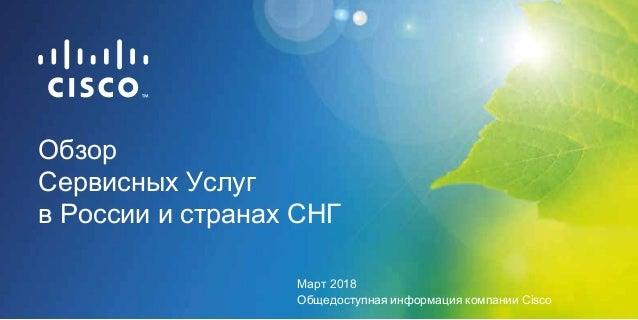 Обзор Сервисных Услуг в России и странах СНГ Март 2018 Общедоступная информация компании Cisco