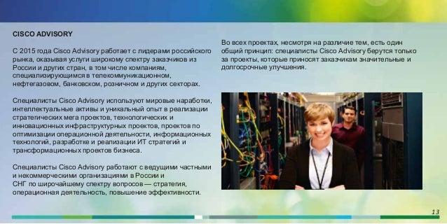 CISCO ADVISORY С 2015 года Cisco Advisory работает с лидерами российского рынка, оказывая услуги широкому спектру заказчик...