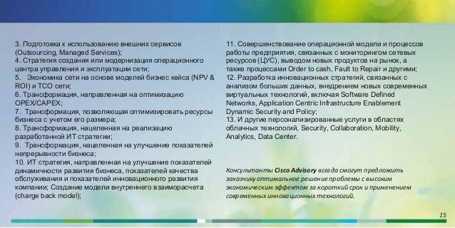 3. Подготовка к использованию внешних сервисов (Outsourcing, Managed Services); 4. Стратегия создания или модернизация опе...