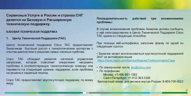 Сервисные Услуги в России и странах СНГ делятся на Базовую и Расширенную техническую поддержку. БАЗОВАЯ ТЕХНИЧЕСКАЯ ПОДДЕР...