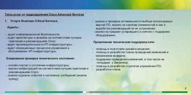 9 Типы услуг от подразделения Cisco Advanced Services 1. Услуги Business Critical Services: Аудиты: - аудит информационной...