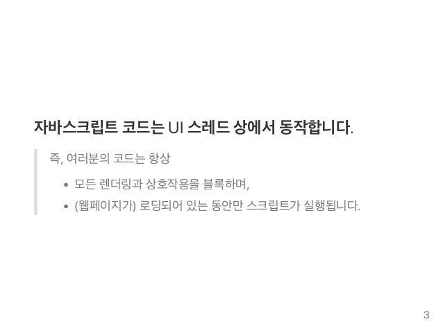 Service Worker 201 (한국어) Slide 3