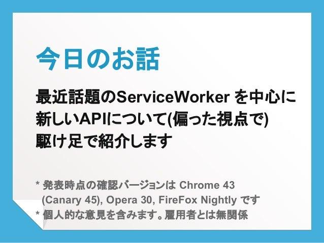 Service Workerとその周辺API 駆け足紹介 Slide 2