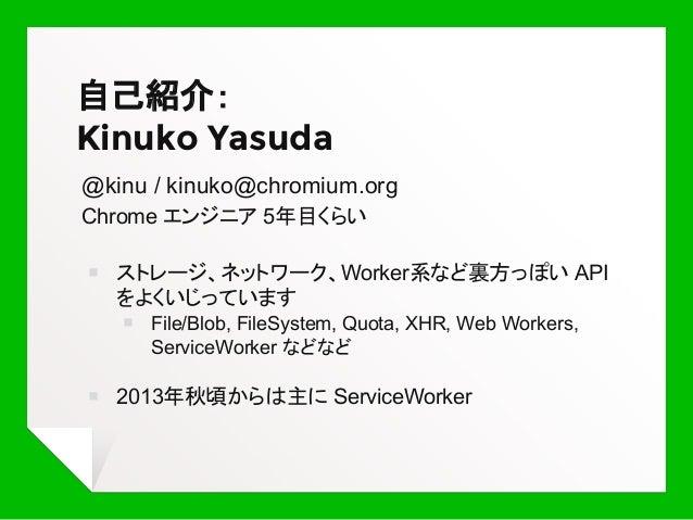 Service worker が拓く mobile web の新しいかたち Slide 2