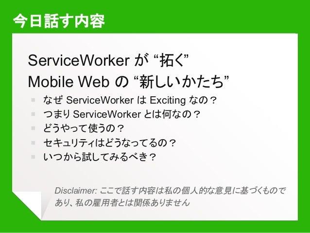 Service worker が拓く mobile web の新しいかたち Slide 3