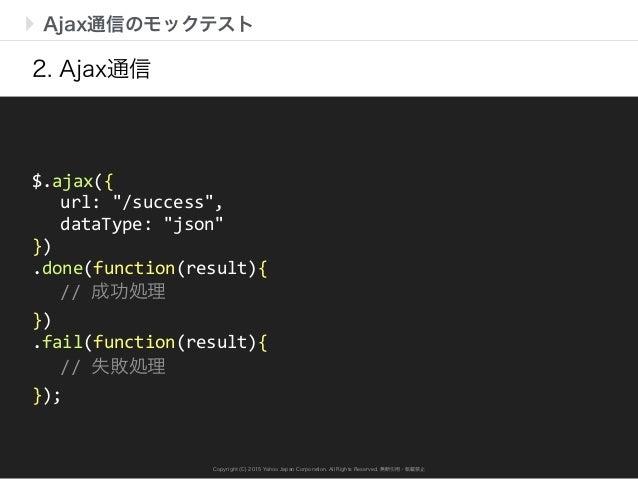 "Copyright (C) 2015 Yahoo Japan Corporation. All Rights Reserved. 無断引用・転載禁止 Ajax通信のモックテスト $.ajax({      url:  ""/succe..."