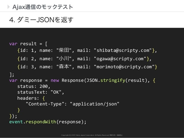 Copyright (C) 2015 Yahoo Japan Corporation. All Rights Reserved. 無断引用・転載禁止 Ajax通信のモックテスト var  result  =  [      ...