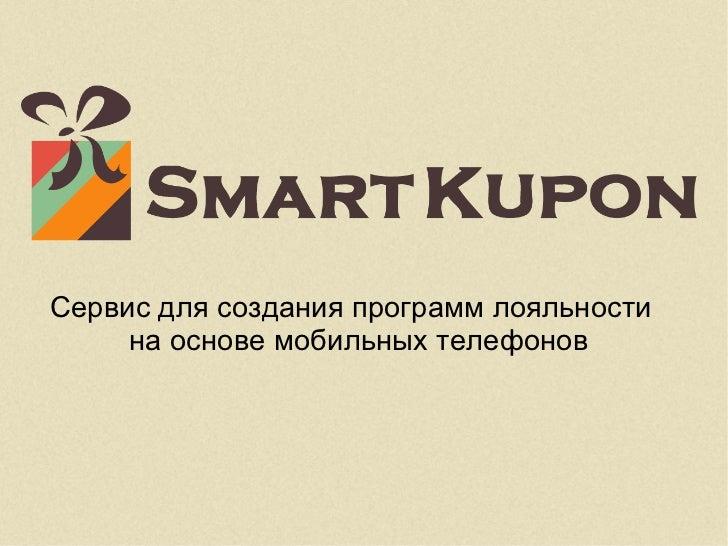 Сервис для создания программ лояльности  на основе мобильных телефонов