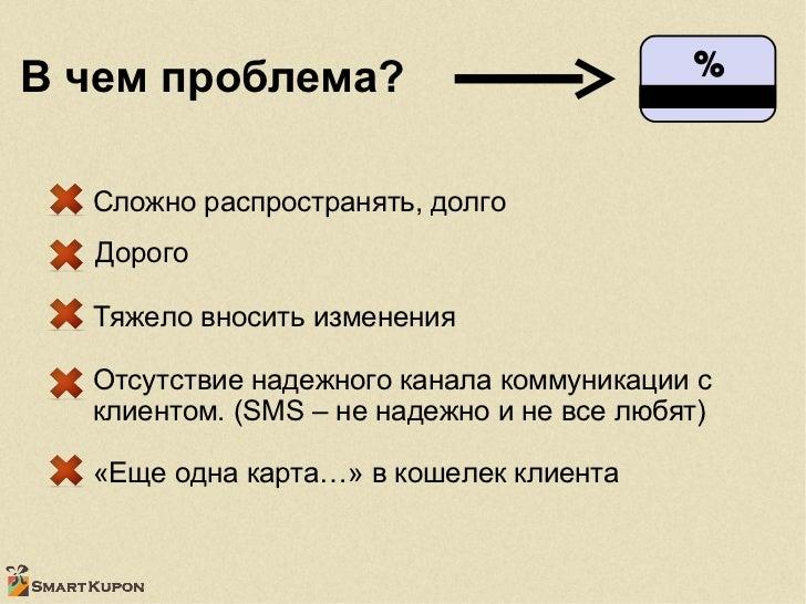 В чем проблема? % Дорого Тяжело вносить изменения Отсутствие надежного канала коммуникации с клиентом. ( SMS –  не надежно...