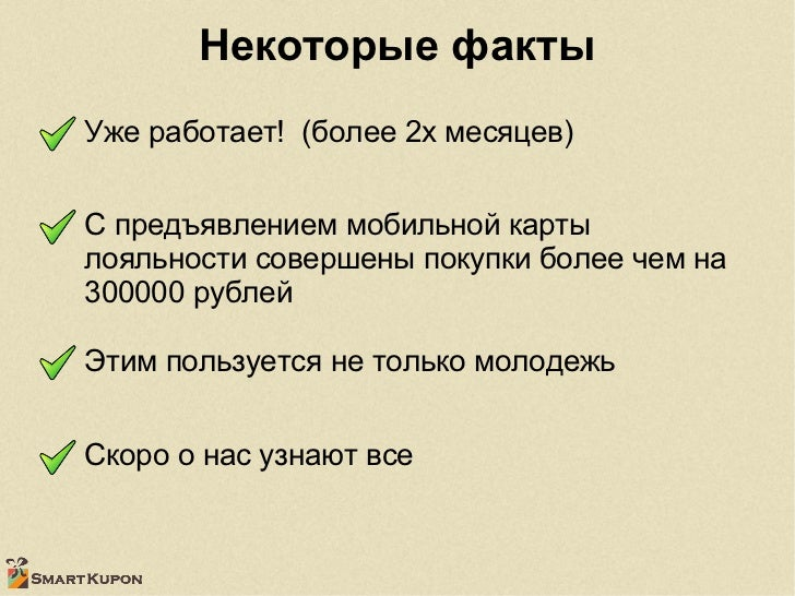 Некоторые факты С предъявлением мобильной карты лояльности совершены покупки более чем на 300000 рублей Этим пользуется не...