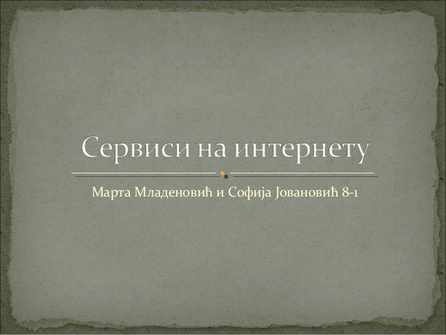 Марта Младеновић и Софија Јовановић 8-1